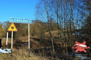 Знак реки Сарьянка