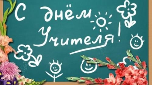 День учителя на полянке, где прогуливали уроки